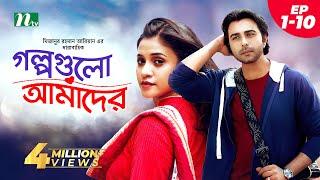 Golpogulo Amader | EP 01-10 | Apurba | Tasnuva Tisha | by Mizanur Rahman Aryan
