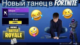 New dance in Fortnite is OP!!!