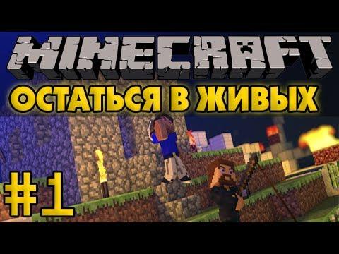 Остаться в живых #1 - Необитаемый остров - Minecraft Прохождение карты