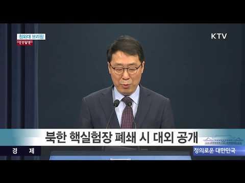 2018 남북정상회담 총평 및 추가 브리핑