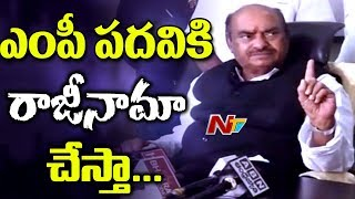 JC Diwakar Reddy Sensational Decision to Resign as MP || NTV