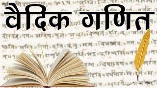 Vedic Math Trick Multiply by 11 (Hindi)