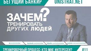 БЕГУЩИЙ БАНКИР. Тренировочный процесс: Кто Мне Интересен?