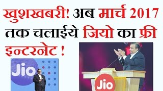 Reliance Jio may Extend Welcome Offer till 31 March 2017 ! - (RELIANCE JIO LATEST NEWS) in Hindi