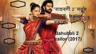 'বাহুবলী 2' নতুন ও শেষ  trailor প্রকাশ! Bahubali 2 trailor 2017