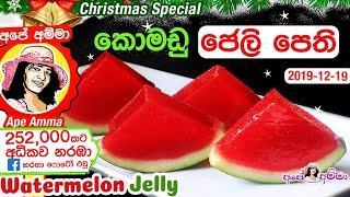 Watermelon Jelly by Apé Amma