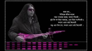 Bondhu Ane Dibo Go Shungo Ago - Kari Amir Uddin Ahmed