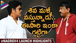Nagarjuna - RGV New Movie Launch | #NagRGV4 Telugu Movie | Ram Gopal Varma | Telugu Filmnagar