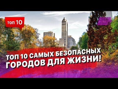 ТОП 10 самых безопасных городов для жизни! Сюда стоит переехать жить!