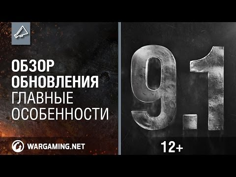 Обзор обновления 9.1 Харьков и переработка карт [World Of Tanks]