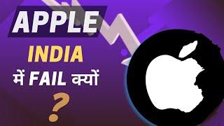 India mein Apple kyun fail ho raha he?