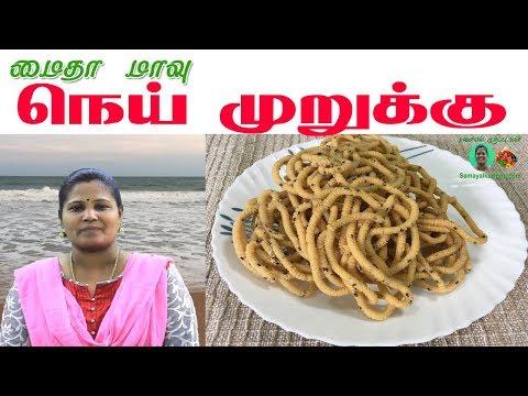 வாயில் போட்டவுடன் கரையும் சுவையான நெய் முறுக்கு | Deepavali Murukku in Tamil | Samayal in Tamil