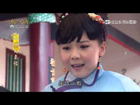 台劇-戲說台灣-七世夫妻緣-EP 07