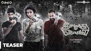 Imaikkaa Nodigal Official Teaser | Atharvaa, Nayanthara, Anurag Kashyap | Hiphop Tamizha