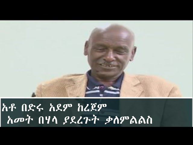 Interview With Bedru Adem,Former Independent Member Of Parliament