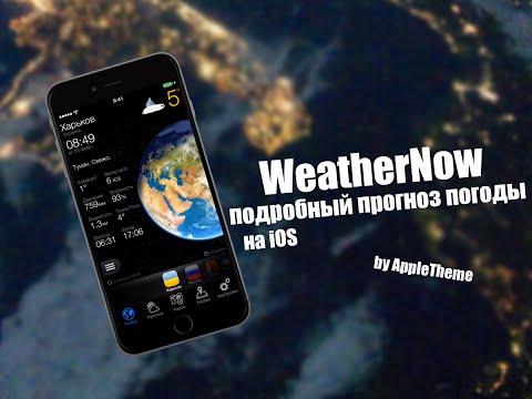 Apple iPhone 4s - погода на iphone 4s не работает