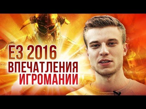 E3 2016: впечатления Игромании (For Honor, Watch Dogs 2, Ghost Recon: Wildlands)