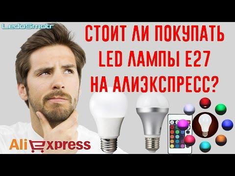 Лампы Е27 с сайта AliExpress. Стоит ли их покупать? Лампы для диммера из Китая.
