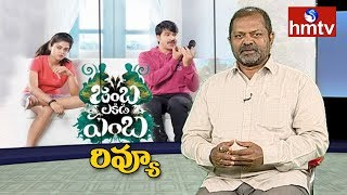 Jamba Lakidi Pamba Movie Review By By Shaktimaan | Srinivas Reddy | hmtv