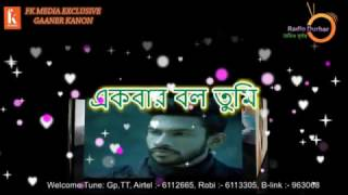 Ekbar bolo tumi | Eleyas hossain| Aurin| Bangla new song 2017