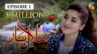 Malaal e Yaar Episode #01 HUM TV Drama 8 August 2019