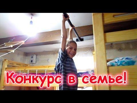 Семья Бровченко.  Устроили конкурс на выносливость между нашими детьми! (06.17г.)