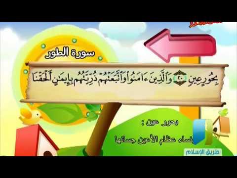 محمد صديق المنشاوي   المعلم للأطفال    سورة الطور