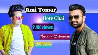 Ami Tomar Hote Chai Imran video song new 2017 hd