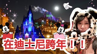 在迪士尼跨年!一張票竟然可以跨SEA & LAND!| 安啾 (ゝ∀・) ♡