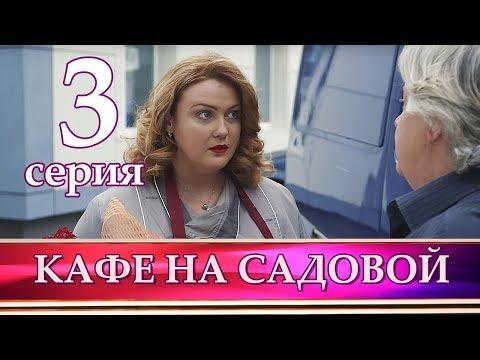 КАФЕ НА САДОВОЙ 3 серия. Мелодрама 2017 #1