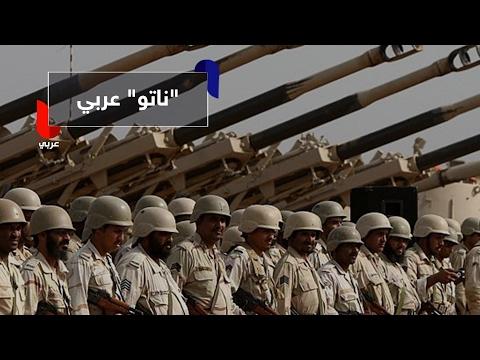 فيديو: تفاصيل مثيرة عن «ناتو» عربي ستشكله واشنطن.. أين إسرائيل؟