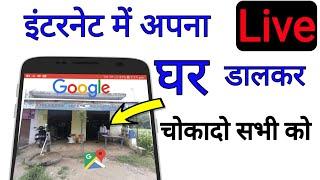 Internet Par Apna Ghar Kaise Dalte Hai ya phir apni dukan kaise dalte hai || by technical boss