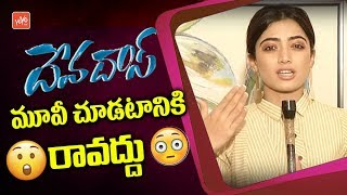 Actress Rashmika Mandanna Interview About Deva Das Movie | Nagarjuna | Nani | #Devadas