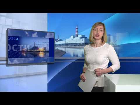 Новости САЭС от 27.03.2018