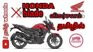 Honda X blode review in Tamil / Honda X blode விமர்சனம் தமிழில்