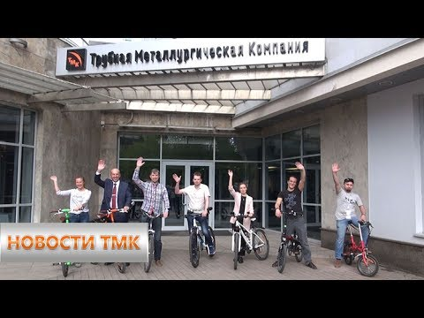 Новости ТМК 24.05.2017