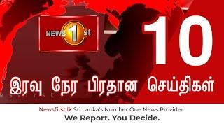 News 1st: Prime Time Tamil News - 10.00 PM   (17-01-2021)