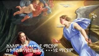 Ney Ney Emeye Maryam - Ethiopian Orthodox Tewahedo Church Mezmur