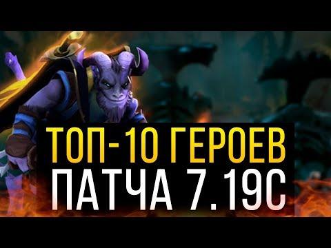 НА КАКИХ ГЕРОЯХ ПОДНИМАТЬ РАНГ В ПАТЧЕ 7.19c DOTA 2
