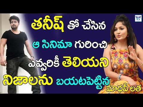 Madhavi Latha About Bigg Boss 2 Tanish Movie Secrets Revealed | Tollywood Actress Interview | Myra