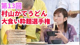 【大食い】第13回村山かてうどん大食い粋麺選手権【三宅智子】