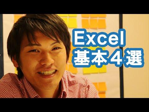 【パワーポイント】*最強のExcel講座 30,000人が視聴する日本一のエクセルチャンネル/エクセル中級編…他関連動画