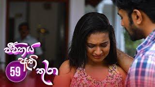 Jeevithaya Athi Thura | Episode 59 - (2019-08-02) | ITN