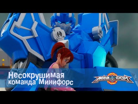 Минифорс Эпизод  26 Несокрушимая команда Минифорс