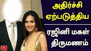 Shocking – Rajini's daughter marriage