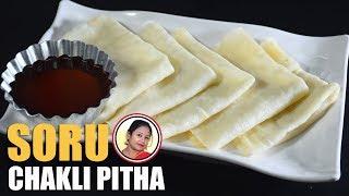 সহজেই তৈরী সেরা স্বাদের সরু চাকলি পিঠা - Bengali Pitha Soru Chakli Recipe In Bangla