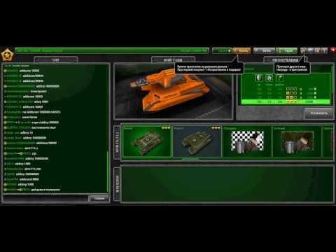 На тестовый сервер танки онлайн