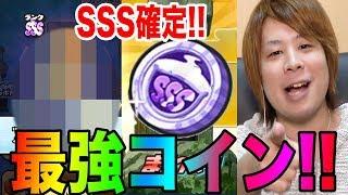 ぷにぷに最強SSS確定のスペシャルコインSSS引いてみた!!ともだち召喚キャンペーン【妖怪ウォッチぷにぷに】ディシディアコラボYo-kai Watch part577とーまゲーム