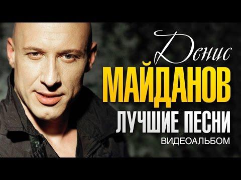 Смотреть клип Денис Майданов - Лучшие Песни (Видео альбом 2015)