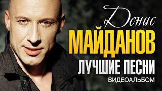Денис Майданов - Лучшие Песни (Видео альбом 2015)